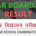 BSEB 10th Result 2019 (Matric)  – BIHAR SCHOOL EXAMINATION BOARD  2019 Result