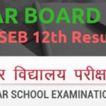 बिहार बोर्ड इंटर परीक्षा का रिजल्ट आज पहली बार मार्च में ही आएगा।